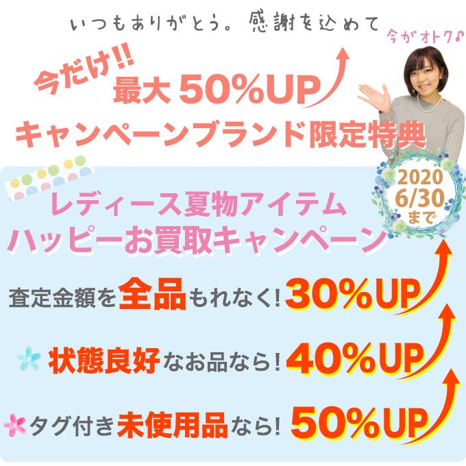 5月6月の高価買取キャンペーン特典