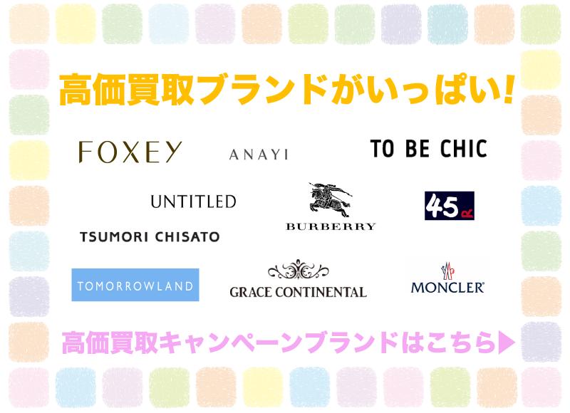トキト(TOKITO)など古着買取りブランド