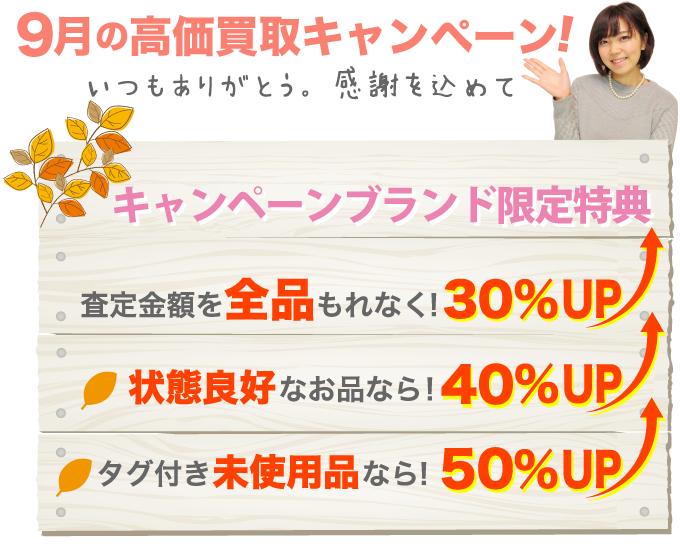 9月の高価買取キャンペーン特典